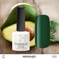 Гель-лак CosmoLac 153 Авокадо