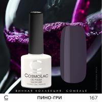 Гель-лак CosmoLac 167 Пино-гри