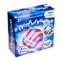 Набор для опытов Попрыгунчики для мальчиков, 2 формы, 4 цвета