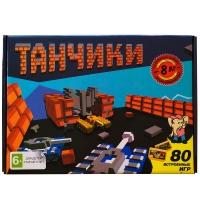 Dendy Танчики 80в1