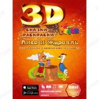 """Живая сказка - раскраска 3D """"Лиса и журавль"""""""