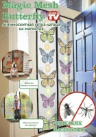 Москитная сетка с бабочками на 18 магнитах Magic Mesh Butterfly (Меджик Меш Баттерфлай) Оригинал в коробочке