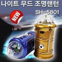 Кемпинговый фонарь + диско-шар MagicCool LL-5802 1W + 6LED + 3 Color Led