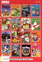 Картридж для Sega 16в1 ARIEL /TALE SPIN /FLINTSTONES/DIZZY