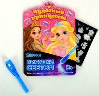 Набор для рисования светом Чудесные принцессы