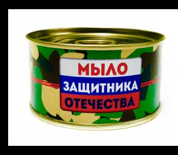 Мыло защитника отечества ж/б