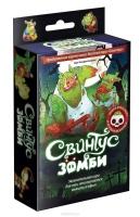 Игра Свинтус: Зомби ( на русском языке)