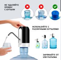 Автоматический насос для воды Automatic Water Dispenser USB черный